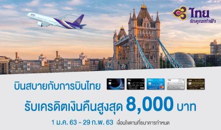 บินสบายกับการบินไทย รับเงินคืนสูงสุด 8,000 บาท