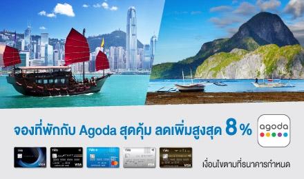 จองที่พักกับ Agoda รับส่วนลดเพิ่มสูงสุด 8%
