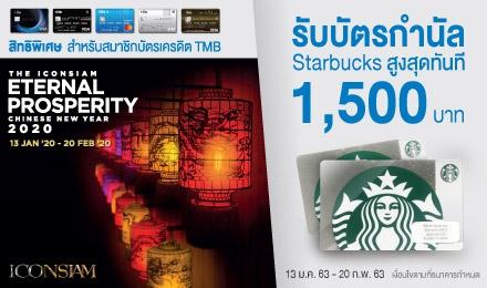 รับบัตรกำนัล Starbucks สูงสุด 1,500 บาท