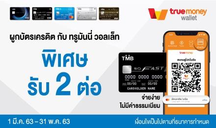 พิเศษ รับ 2 ต่อ เพียงผูกบัตรเครดิต TMB กับ True Money Wallet
