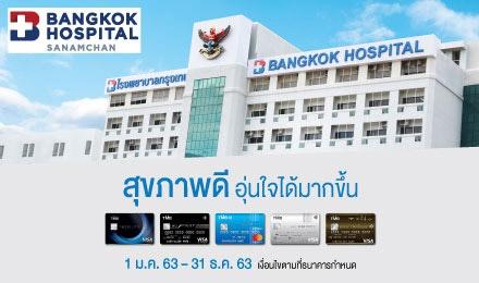 สุขภาพดี อุ่นใจได้มากขึ้นกับ โรงพยาบาลกรุงเทพ สนามจันทร์