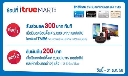 รับส่วนลดและเงินคืนเมื่อช้อปออนไลน์ที่ iTruemart