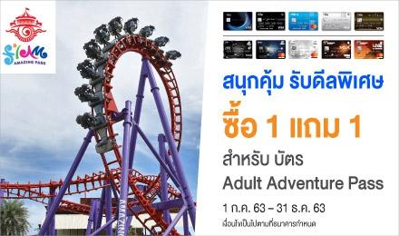 สนุกคุ้ม รับดีลพิเศษ ที่ Siam Amazing Park