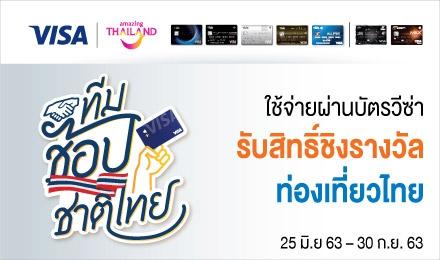 ทีมช้อปชาติไทย ไปกับวีซ่า