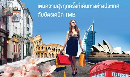 สิทธิพิเศษสำหรับลูกค้า TMB ที่ถือบัตรเดบิต TMB