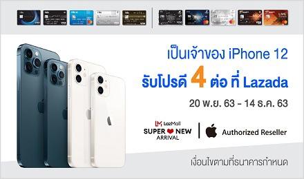 เป็นเจ้าของ iPhone 12