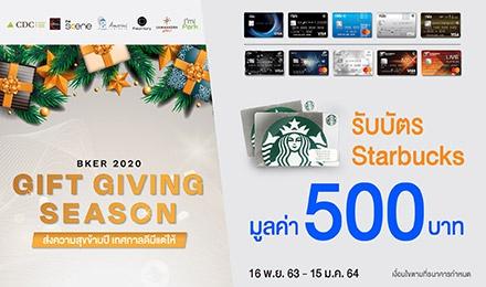 BKER 2021 Gift Giving Season ส่งความสุขข้ามปี