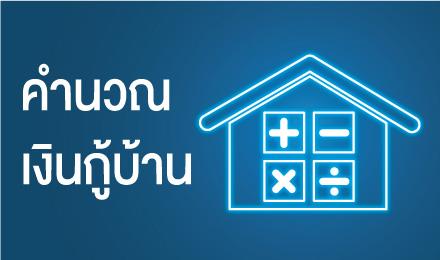 ตัวช่วยที่ทำให้การคำนวณเรื่องบ้านของคุณง่ายขึ้น
