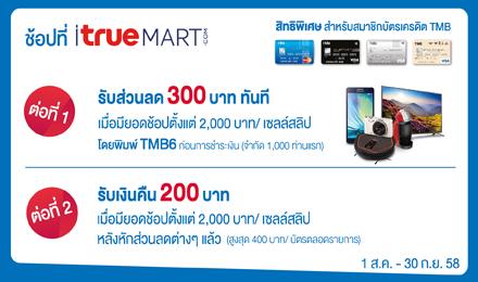 รับส่วนลดและเงินคืนเมื่อช้อป iTruemart