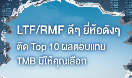 LTF/RMF ดีๆ ยี่ห้อดังๆ ติด Top 10