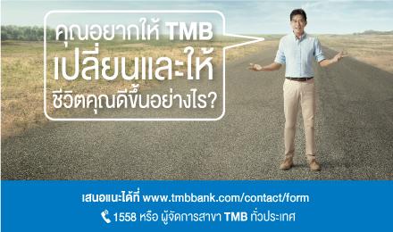 คุณอยากให้ TMB  เปลี่ยนและให้ชีวิตคุณดีขึ้นอย่างไร?