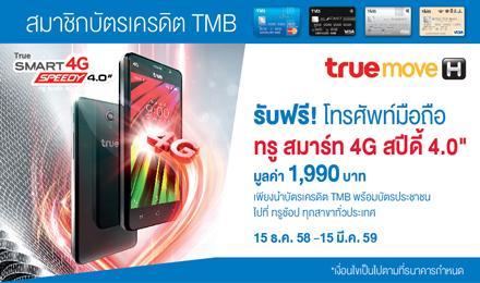 สมาชิกบัตรเครดิต TMB รับฟรี! โทรศัพท์มือถือทรู