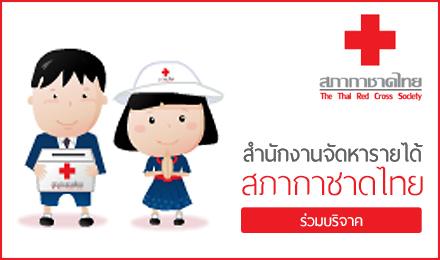 สภากาชาดไทย