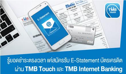 สมัครรับ E-Statement ผ่าน TOUCH และ Internet Banking