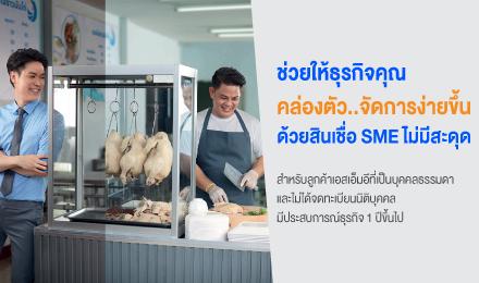 สินเชื่อ SME ไม่มีสะดุด (SME So Smooth)
