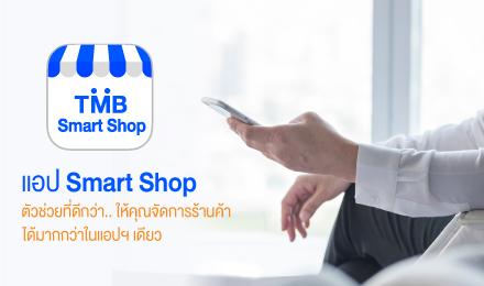 แอปพลิเคชันจัดการร้านค้า (Smart Shop)