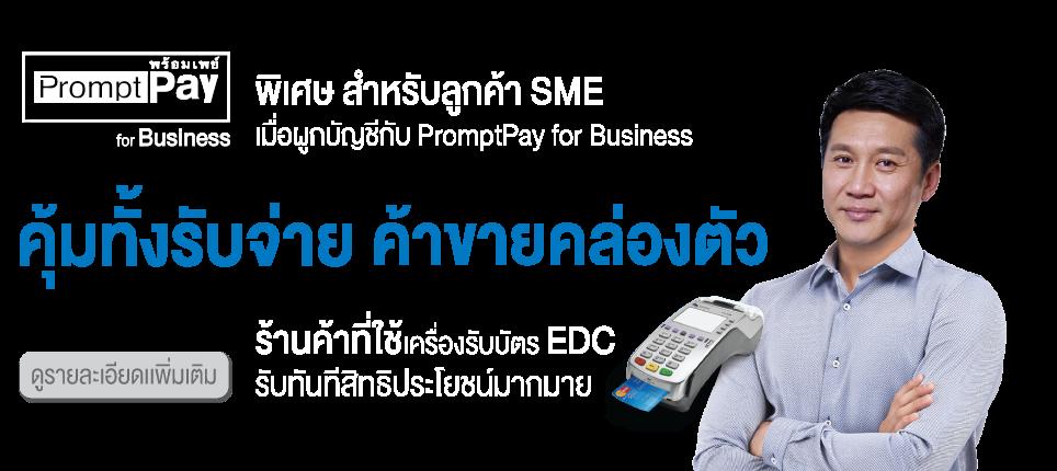 พิเศษ สำหรับลูกค้า SME