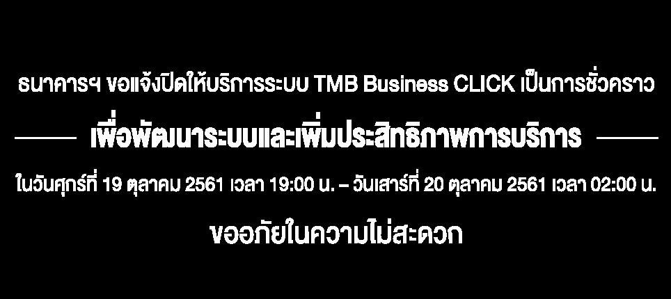 TMB Business CLICK แจ้งปิดระบบชั่วคราว
