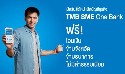 TMB SME One Bank