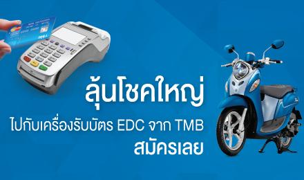 ลุ้นโชคใหญ่ ไปกับเครื่องรับบัตร EDC จาก TMB