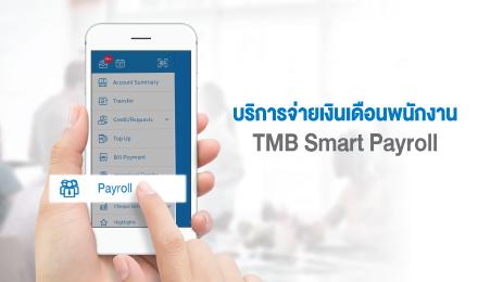 บริการจ่ายเงินเดือนพนักงาน (TMB Smart Payroll)