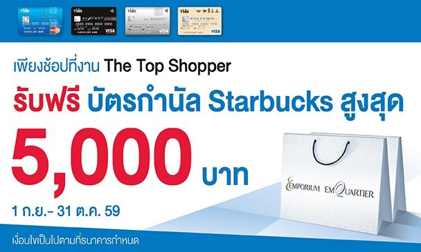 ช้อปที่งาน The Top Shopper