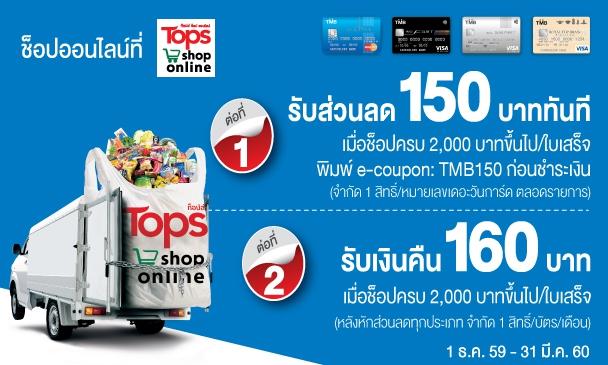ช็อปออนไลน์ที่ www.tops.co.th