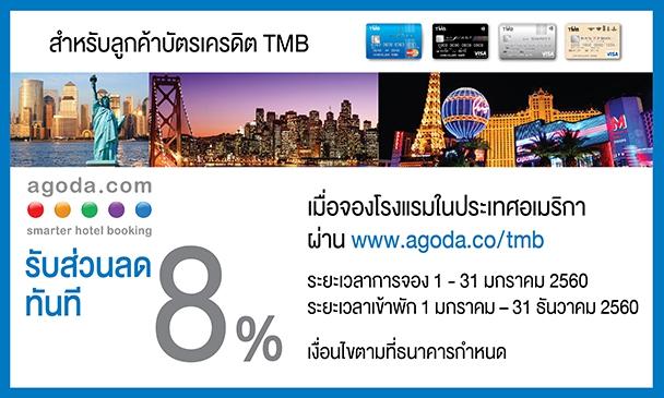 ลูกค้าบัตรเครดิต TMB จองห้องพักในประเทศอเมริกากับ Agoda รับส่วนลด 8%