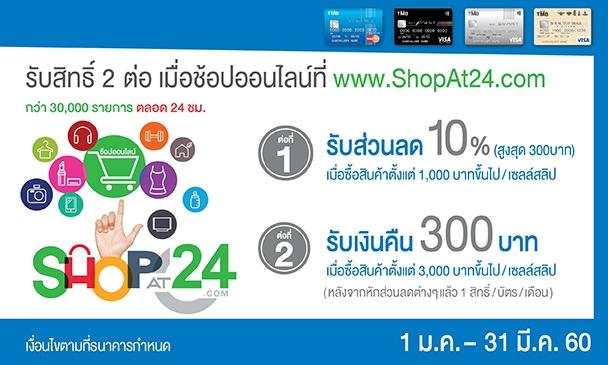สิทธิพิเศษสำหรับลูกค้าบัตรเครดิต TMB เพียงช้อปที่ www.ShopAt24.com