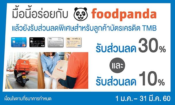 ลูกค้าบัตรเครดิต TMB สั่งอาหารกับ Foodpanda