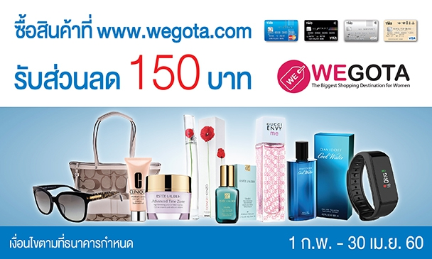 ช้อปออนไลน์ที่ wegota.com