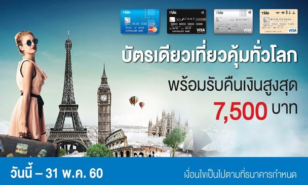 บัตรเดียวเที่ยวคุ้มทั่วโลก! รับเงินคืนสูงสุด 7,500 บาท
