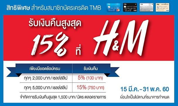 รับเงินคืนสูงสุด 15% ที่ H&M ทุกสาขา