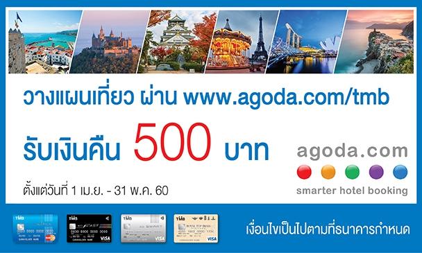 รับเงินคืน 500 บาท เมื่อจองที่พักผ่าน www.agoda.com/tmb ยอดตั้งแต่ 5,000บาทขึ้นไป/เซลล์สลิป