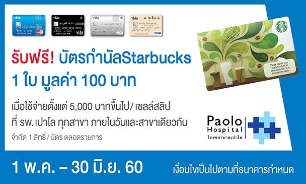 รับฟรี ! บัตรกำนัล Starbucks 1 ใบ มูลค่า 100 บาท