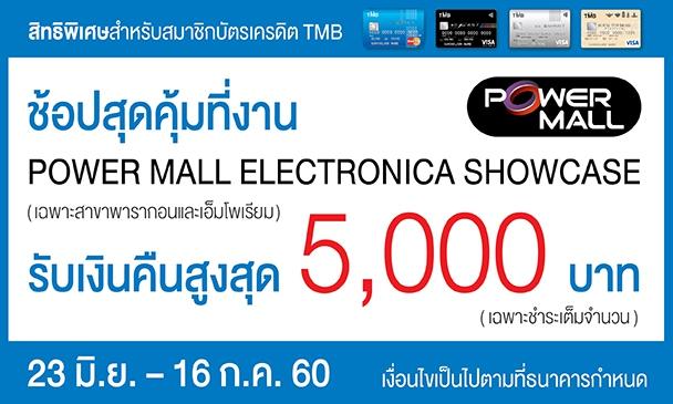 ช้อปสุดคุ้มที่งาน Power Mall Electronica Showcase