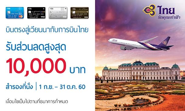 ร่วมเปิดเส้นทางบินใหม่สู่เวียนนากับการบินไทย