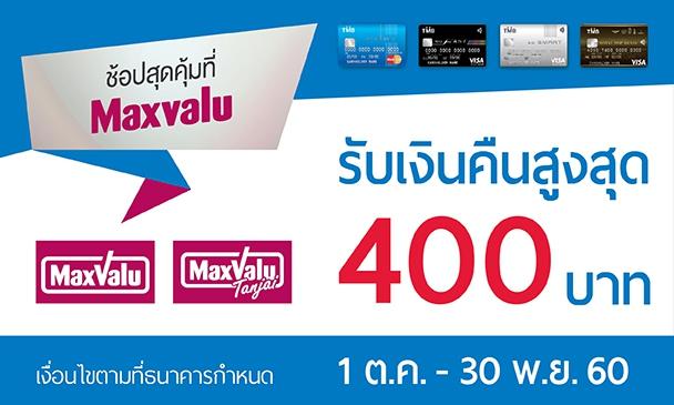 ช้อปสุดคุ้มที่ Maxvalu รับเงินคืนสูงสุด 400 บ.
