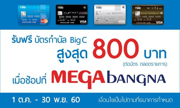 รับฟรี บัตรกำนัล Big C สูงสุด 800 บาท/ บัตร ตลอดรายการ