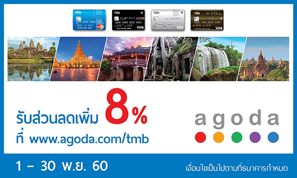 รับส่วนลดเพิ่มสูงสุด 8% ที่ www.agoda.com/tmb