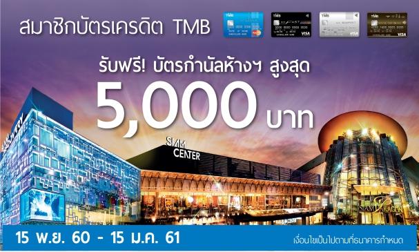 ช้อปที่ศูนย์การค้า Siam Paragon, Siam Center, Siam Discovery รับฟรี บัตรกำนัลห้างฯ สูงสุด 5,000 บาท