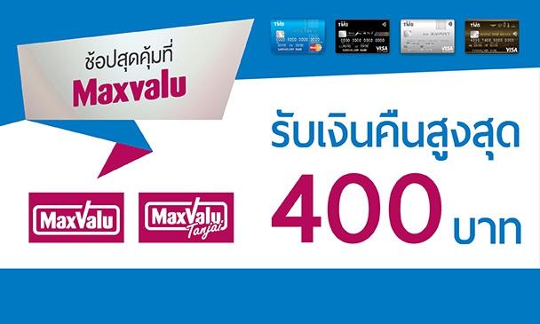 ช้อปสุดคุ้มที่ Maxvalu รับเงินคืนสูงสุด 400 บาท