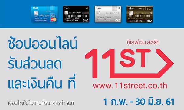 ช้อปออนไลน์ ที่ 11street.co.th
