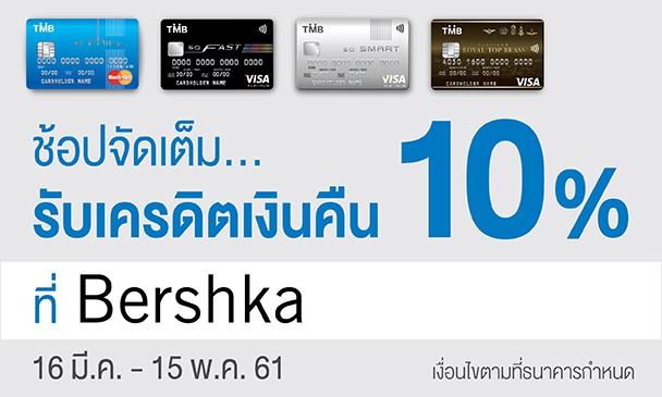 ช้อปจัดเต็มที่ Bershka รับเงินคืน 10%