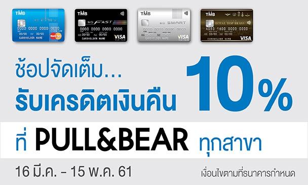 ช้อปจัดเต็มที่ Pull & Bear รับเงินคืน 10%