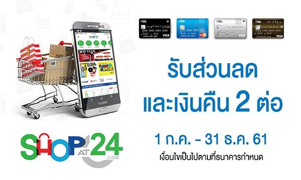 ช้อปออน์ไลน์ ที่ ShopAt24