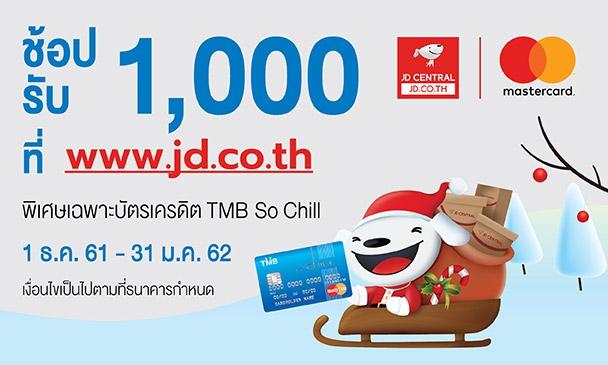 รับฟรี คูปองส่วนลด 1,000 บาท ที่ jd.co.th