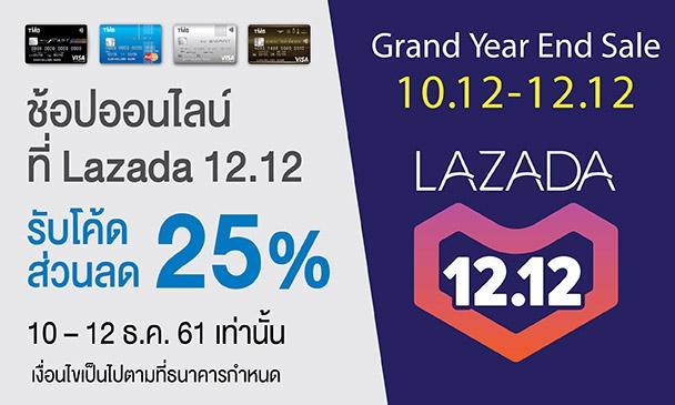 เทศกาลช้อปออนไลน์ ที่ Lazada 12.12