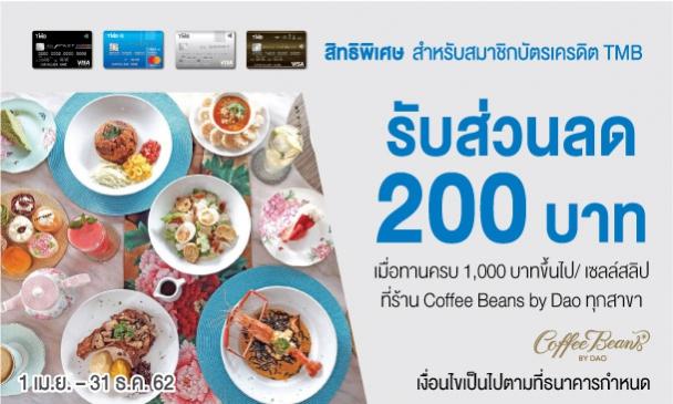 อิ่มอร่อยที่ Coffee Beans by Dao