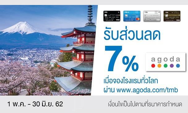 จองโรงแรมทั่วโลก รับส่วนลด 7%